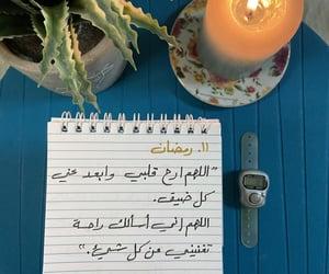 رَمَضَان and islam image