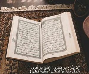 islam, دُعَاءْ, and كتابات عربية image