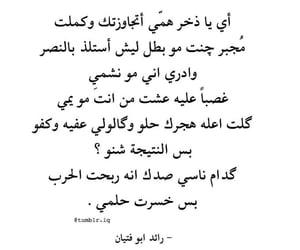 رائد ابو فتيان, شعر, and ﺍﻗﺘﺒﺎﺳﺎﺕ image