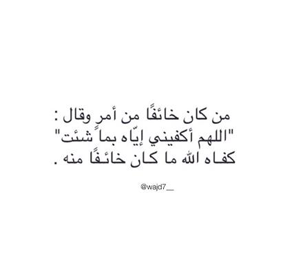 arabic, اقتباس اقتباسات, and ايات دعاء image