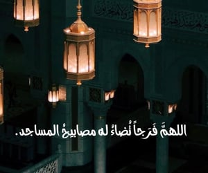 دُعَاءْ, رَمَضَان, and يارب  image