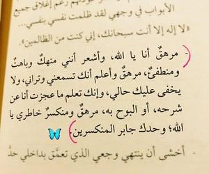 اقتباسات اقتباس, عبارة عبارات, and قول اقوال حكم image