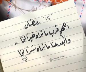 Ramadan, اقتباس اقتباسات, and عربي عربيات عرب image