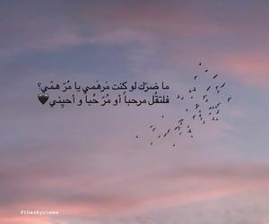 sky, sky love, and حُبْ image