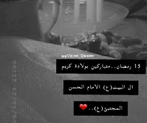رمضان كريم, اهل البيت, and مٌنَوَْعاتْ image