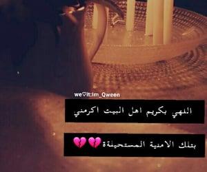 الله, علي, and ام عيون image