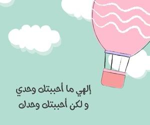 استغفر_الله, رَمَضَان, and ياربي image