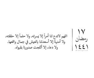 arab, kareem, and رَمَضَان image
