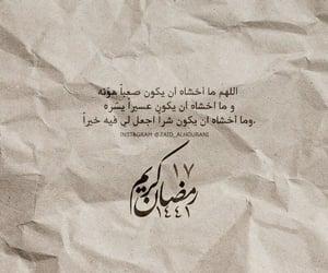 zaidalhourani, Ramadan, and رَمَضَان image