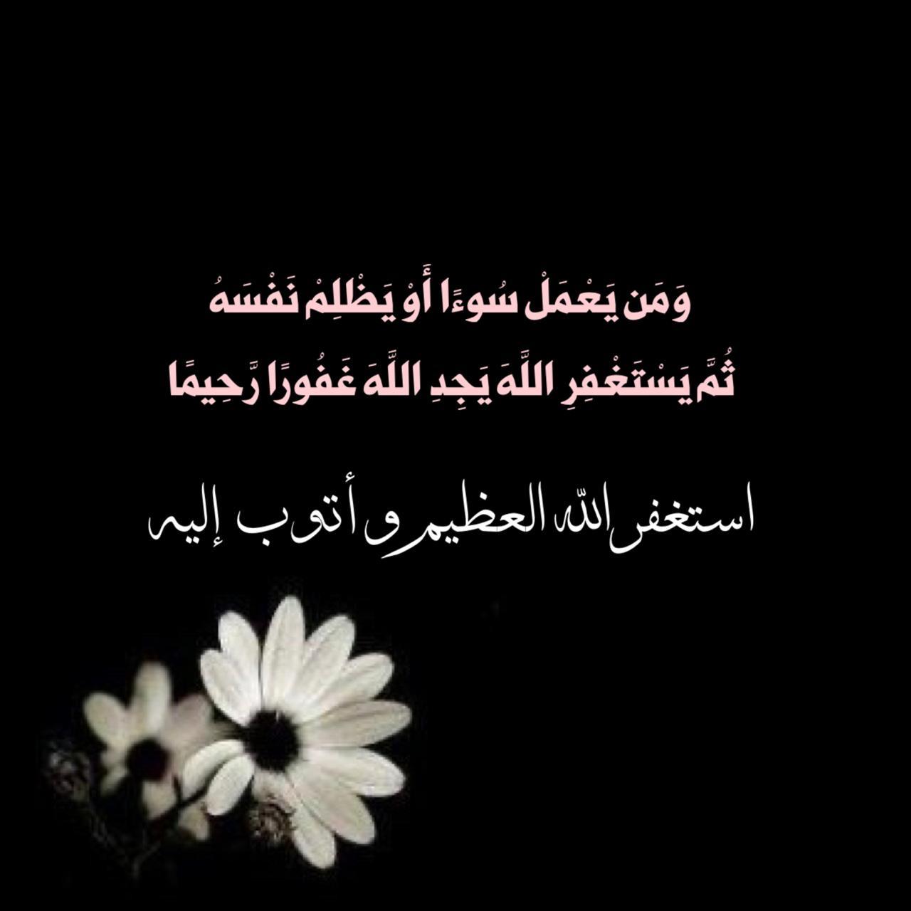 استغفرالله and الاستغفار image