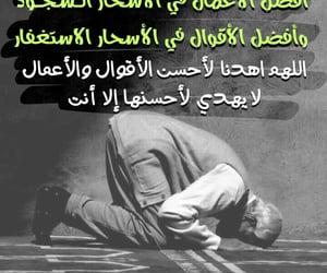الصﻻة, استغفرالله, and صلاة image
