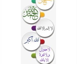 ﻋﺮﺑﻲ, الذكر, and الاذكار image