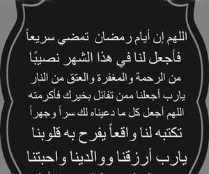 دُعَاءْ, شهر_رمضان, and رمضان_كريم image