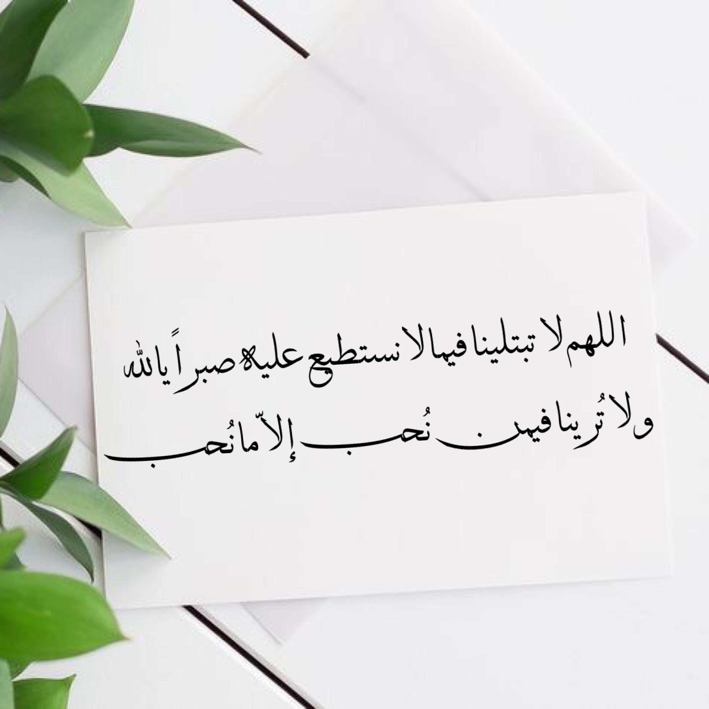 دُعَاءْ, رَمَضَان, and ﻋﺮﺑﻲ image