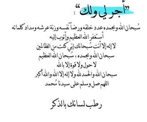 سبحان الله, استغفر الله, and اسﻻم image