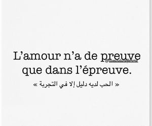 allah, amour, and quotes image