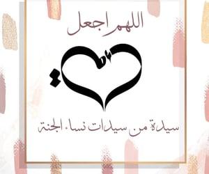 ﻋﺮﺑﻲ, رَمَضَان, and يارب  image