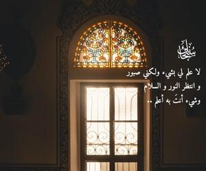اقتباس اقتباسات, عربي عربيات عرب, and arab arabic arabian image