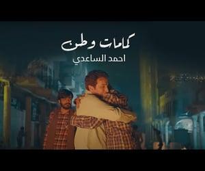 iraq, video clip, and اياد راضي image