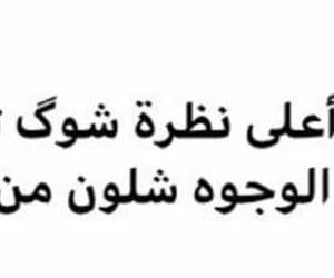 بالعراقي, عًراقي, and شعبي image