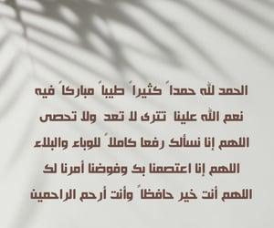 الله and الحمد image