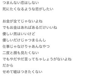 日本語, 歌詞, and 白 image