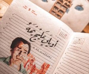اياد راضي, عبارة عبارات, and كتابات كتابة كتب كتاب image