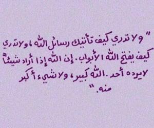 ونعم بالله, اسﻻميات, and اسﻻم image