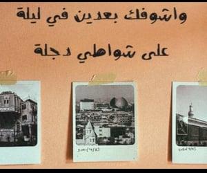 شعر, عّرًاقً, and ﺣﺰﻳﻦ image