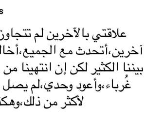 اقتباس اقتباسات, عربي عربيات عرب, and قول أقوال اقوال image