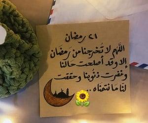 Ramadan, اقتباسً, and دعوه image