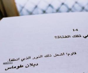books, كُتُب, and روايه image