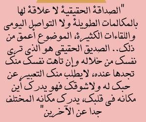 الحٌب, الأمل, and صديقتي image