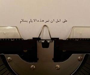 اقتباس اقتباسات, arab arabic arabian, and quote words wise image