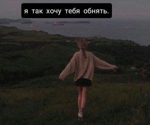 русский, грусть, and СОХРЫ image
