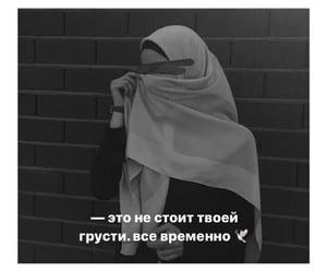 hijab, грусть, and боль image