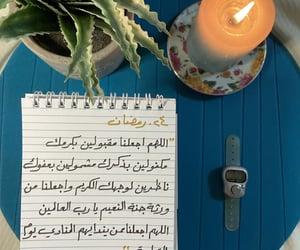 رَمَضَان, دعاء رمضان, and ادعيه image