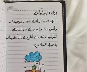 رمضان كريم, دعاء رمضان, and ادعيه image