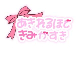 文字 and かわいい文字 image