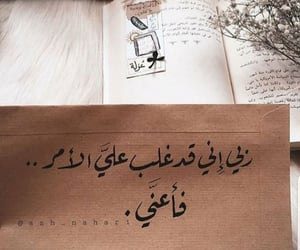 رمضان كريم, الله, and كلمات image