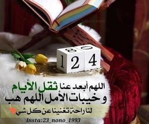اقتباس اقتباسات, حكمة حكم حياة, and كلام كلمات كتاب image