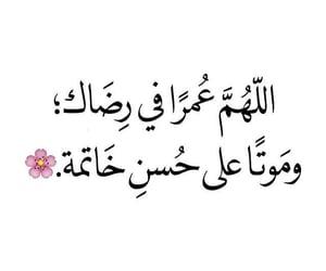 islam, words, and ٌخوَاطِرَ image