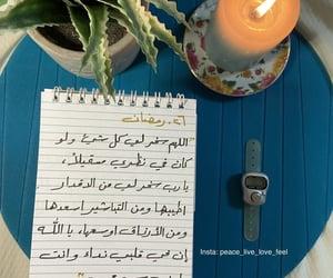 رمضان كريم, ادعيه, and دُعَاءْ image