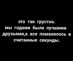 русский, грусть, and цитаты на русском image