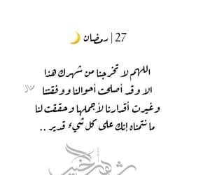 arabic, Ramadan, and ramadan kareem image