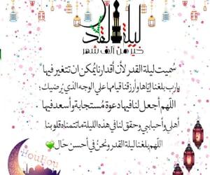 إسﻻميات, دُعَاءْ, and رَمَضَان image