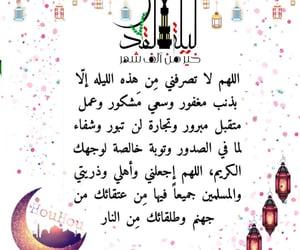 ليلة القدر, قرآن كريم, and دُعَاءْ image