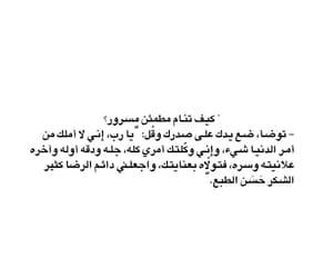 allah, muslim, and استغفر الله واتوب اليه image
