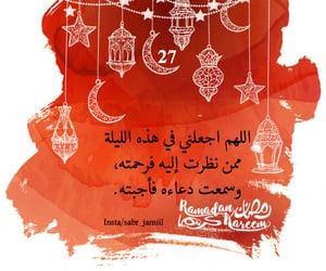رمضان كريم, ليلة القدر, and دعاء رمضان image