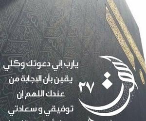 شهر رمضان, ليلة القدر, and إسﻻميات image